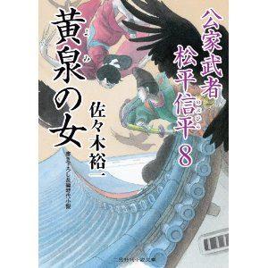 公家武者松平信平がマンガ、時代小説で大活躍です