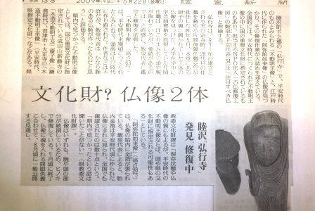 5月22日読売新聞に掲載されました