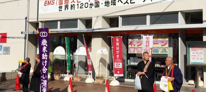 茂原市仏教会托鉢に参加しました。
