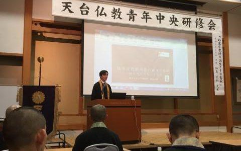 天台仏教青年中央研修会に参加しました