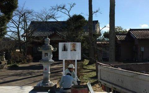睦沢町指定文化財の説明板が設置されました。