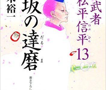 公家武者松平信平第13弾が発売されます!!