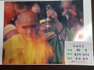 睦沢町フォトクラブ第三回写真展
