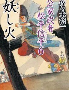 公家武者松平信平シリーズ第六弾「妖し火」が発売されました