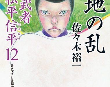 松平信平12発売へ!そしてついに下之郷村(弘行寺)が舞台に!!!