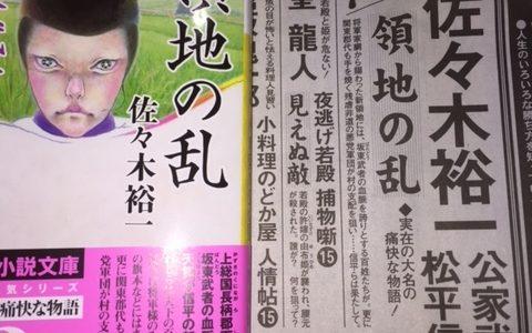 公家武者松平信平12が読売新聞に掲載されてました。