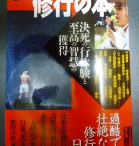 「修行の本」に弘行寺が掲載されました