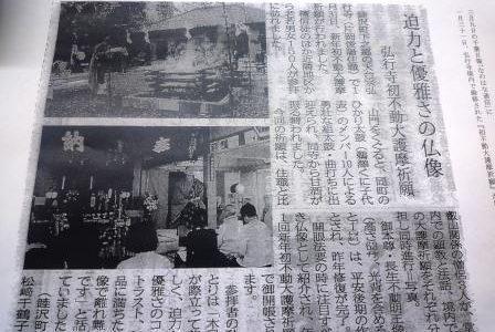 千葉日報「なのはな通信」の記事です