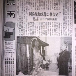 千葉日報に掲載されました