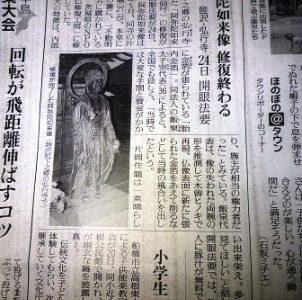 読売新聞に本日載りました!!