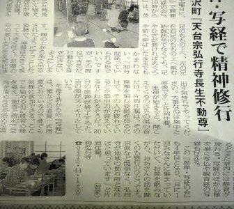シティライフに弘行寺の座禅・写経の会が掲載されました