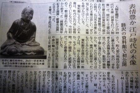 囲碁を打つ人物像が読売新聞に掲載されました