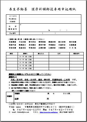 郵送・FAX用申込用紙はこちらです。