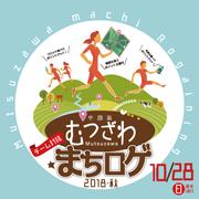むつざわ★まちロゲ2018秋開催!