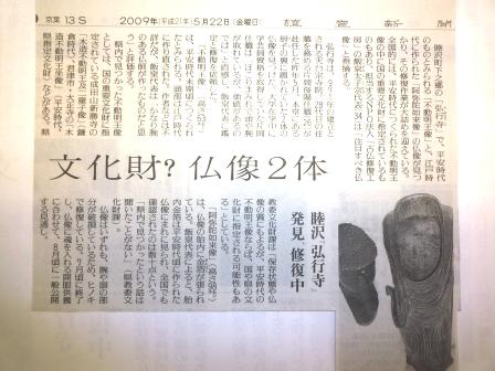 20090522読売新聞掲載