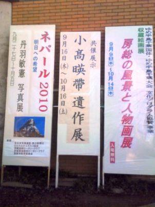 茂原美術館