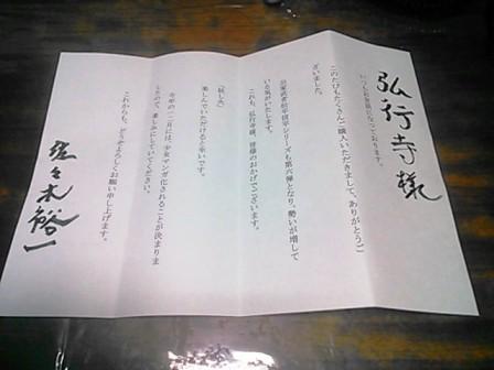 佐々木先生からの手紙