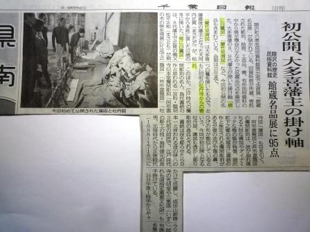 千葉日報0322
